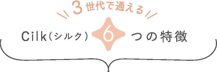 3世代で通えるCilk(シルク)6つの特徴